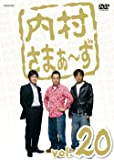 内村さまぁ~ず Vol.20 [DVD]