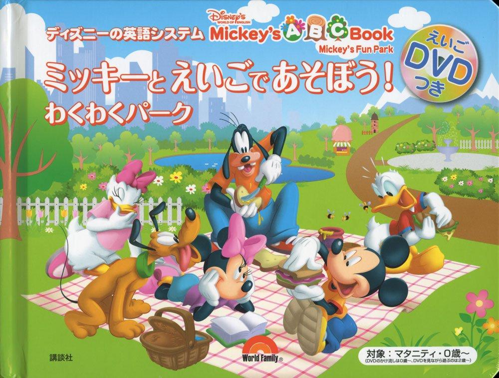 ディズニー 英語 歌 dvd