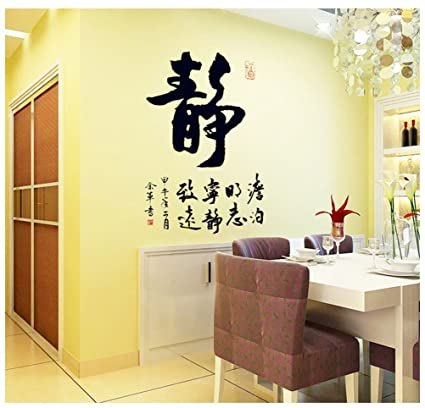 Chinese Calligraphy Design Wall Decals Stickers DIY Removable Wall ...