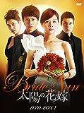 [DVD]太陽の花嫁 DVD-BOXI