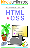 HTML CSS: はじめてのページレイアウト