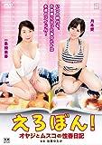 えろぼん! オヤジとムスコの性春日記 [DVD]