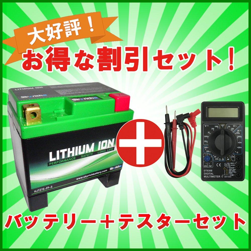 【デジタルテスターセット】 SKYRICH リチウムイオンバッテリー【YTZ7 TTZ7S互換】HJTZ7S-FP-SI B079N6NVWH