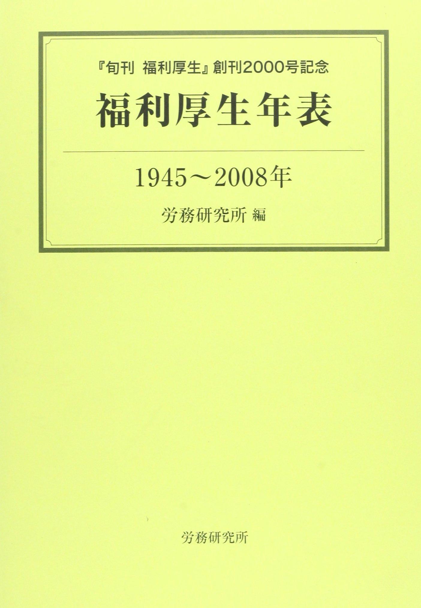 福利厚生年表 1945~2008年 | 労...
