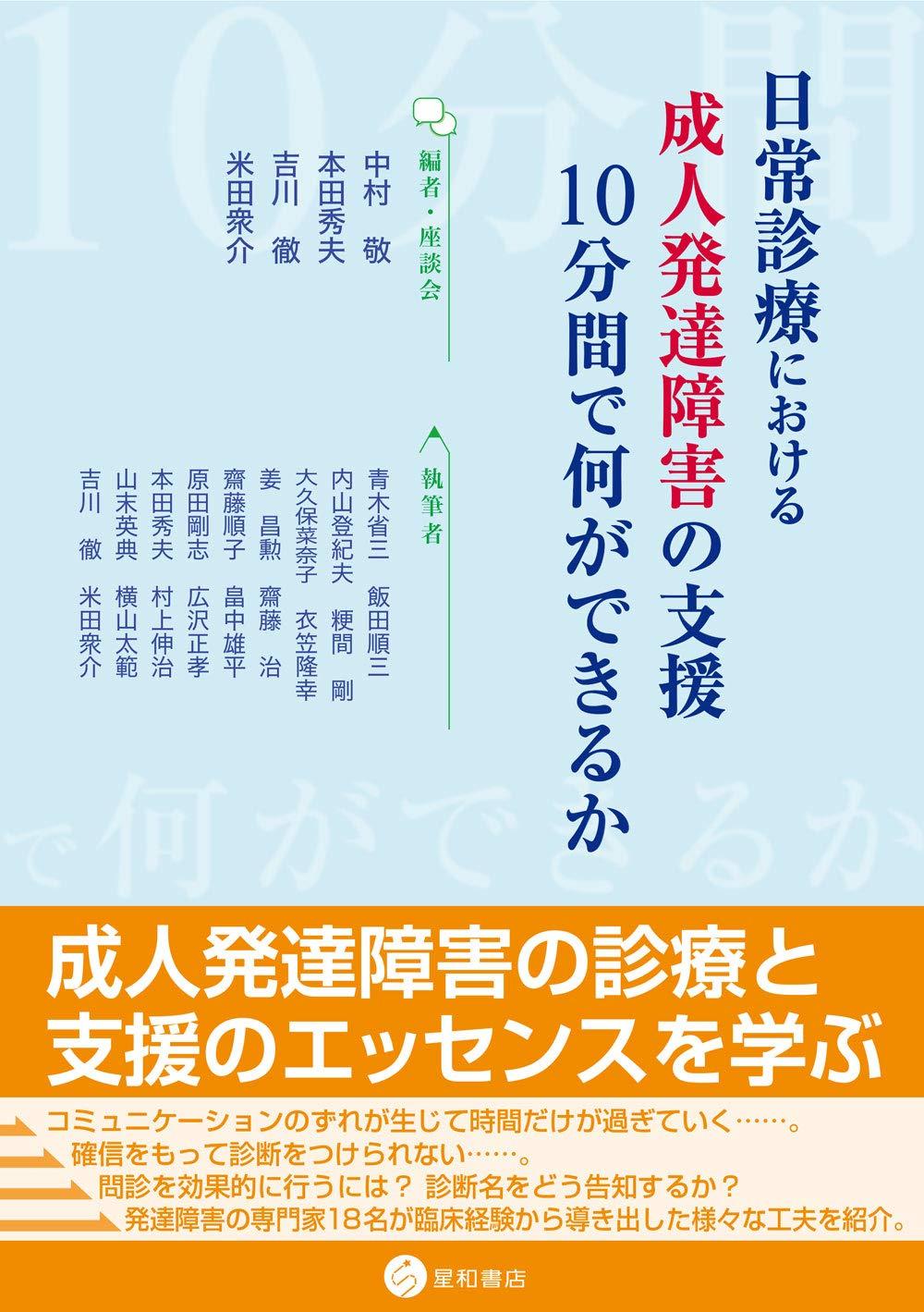 科 医 秀夫 精神 本田