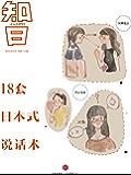 18套日本式说话术 把说话变成游戏(知日系列) (知日系列e-only)
