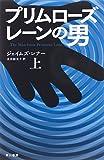 プリムローズ・レーンの男〈上〉 (ハヤカワ文庫NV)