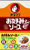オタフク お好みソースレシピ (中経出版)