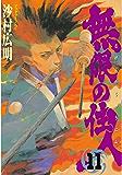 無限の住人(11) (アフタヌーンコミックス)