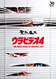 ウラビデオ4 -THE BACK STAGE OF SEIKIMA XXX- [DVD]