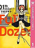 Full Dozer 1 (マーガレットコミックスDIGITAL)