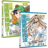 超级漫画素描技法(草图篇+基础篇) (套装共2册) 零基础学漫画素描基础入门教程