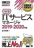情報処理教科書 ITサービスマネージャ 2019-2020年版