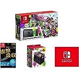 【Amazon.co.jp限定】【液晶保護フィルム多機能付き (任天堂ライセンス商品) 】Nintendo Switch スプラトゥーン2セット+オールインボックス スプラトゥーン2+マイクロファイバークロス