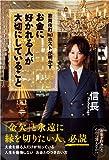 歌舞伎町NO.1ホストが明かす お金に好かれる人が大切にしていること