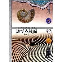 中国少年儿童百科全书精读本:数学点线面