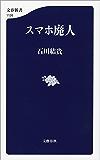 スマホ廃人 (文春新書)