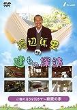 渡辺篤史の建もの探訪 秘蔵版 第2巻・立地の良さを活かす~絶景の家~ [DVD]