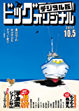 ビッグコミックオリジナル 2017年19号(2017年9月20日発売) [雑誌]