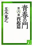 青春の門 第六部 再起篇 【五木寛之ノベリスク】 (講談社文庫)