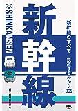 鉄道まるわかり005 新幹線のすべて (鉄道まるわかり 5)