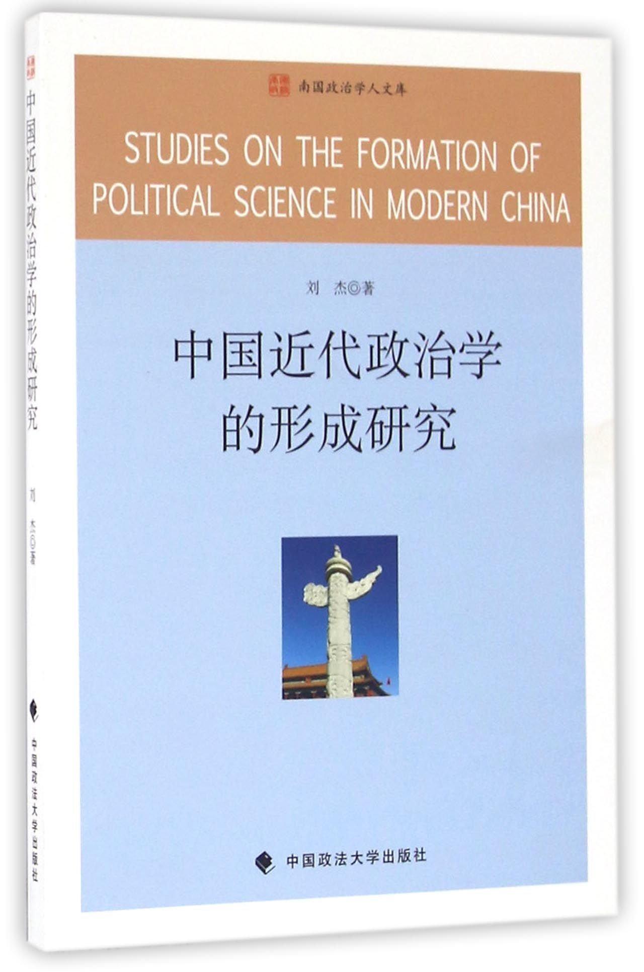 中国近代政治学的形成研究/南国政治学人文库 ebook