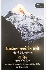 Apprenticed to A Himalayan Master A Yogi's Autobiography-Gujarati (Himalaya Mahayogini Sharane) (Himalaya Mahayogini Sharane) Paperback