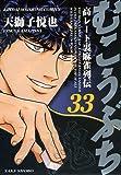 むこうぶち―高レート裏麻雀列伝 (33) (近代麻雀コミックス)