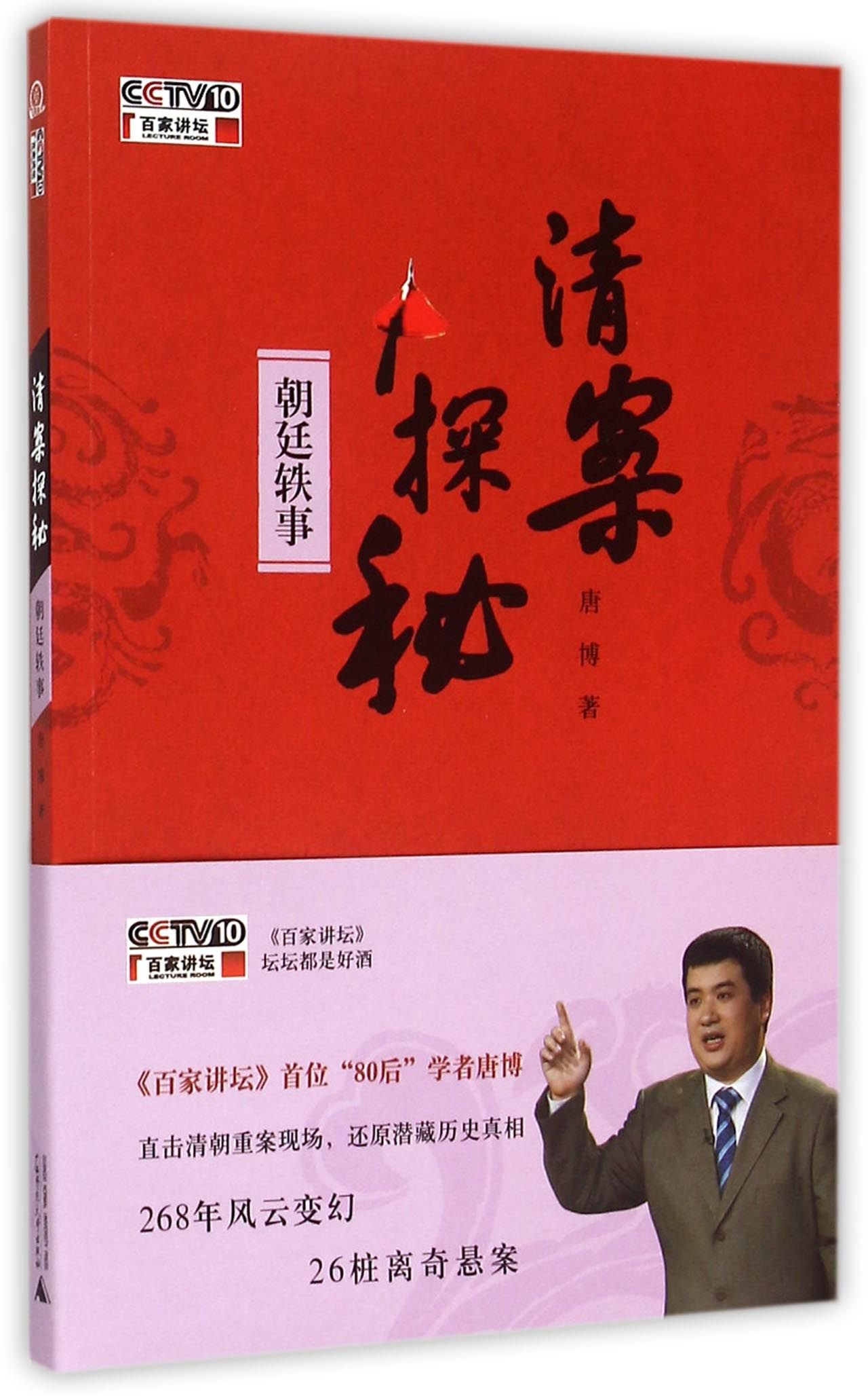 Download Cases in Qing Dynasty (Chinese Edition) ebook
