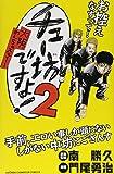 チュー坊ですよ!~大阪やんちゃメモリー~ 2 (少年チャンピオン・コミックス)