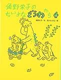 角野栄子のちいさなどうわたち〈4〉