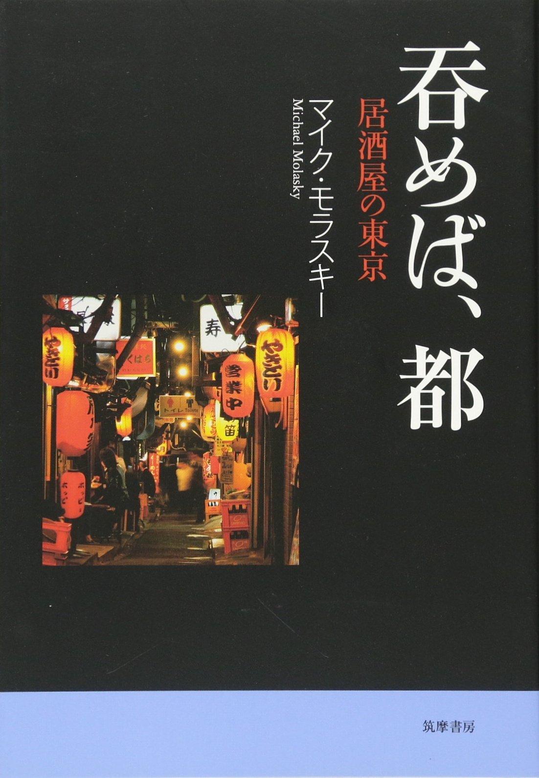 呑めば、都―居酒屋の東京 | マイ...