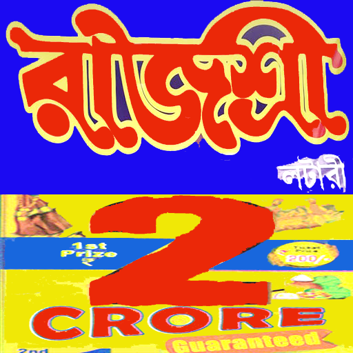 Rajshree Lottery News: Amazon com au: Appstore for Android
