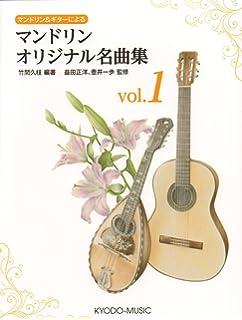 マンドリン&ギターによる マンドリン オリジナル名曲集 Vol.1