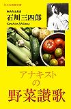 アナキストの野菜讃歌~『馬鈴薯からトマト迄』より(日の丸教養文庫002)