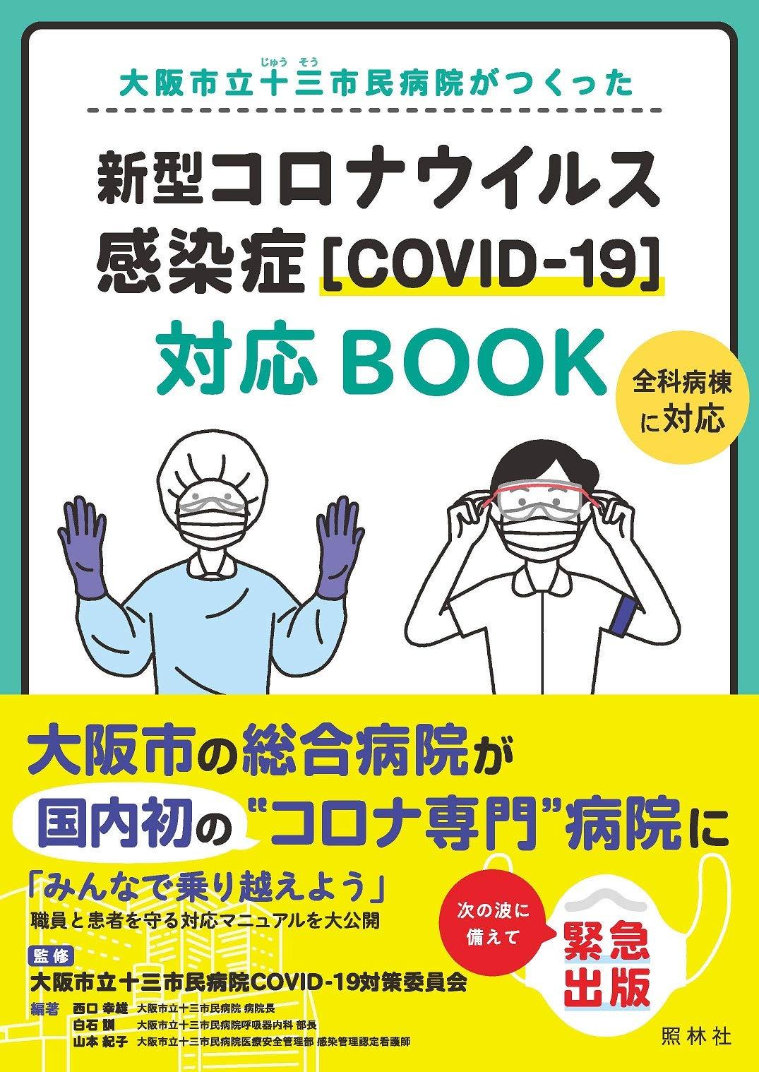 者 ウイルス 大阪 感染 コロナ 市