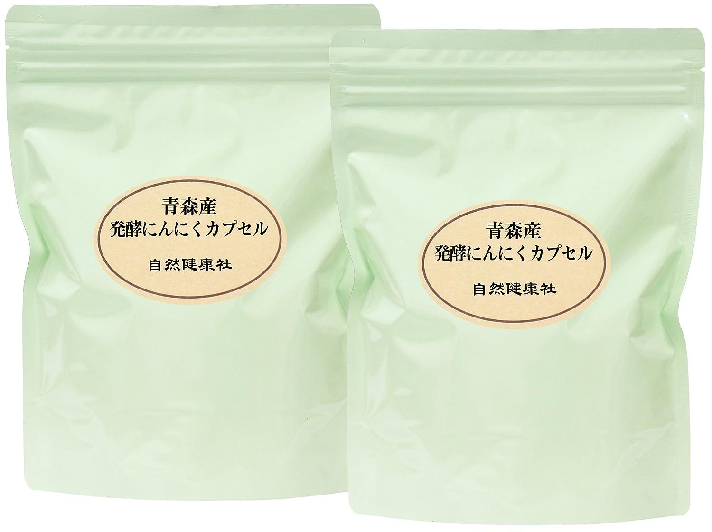 自然健康社 発酵にんにくカプセル徳用 300g(482mg×620粒)×2個 チャック付アルミ袋入 B07DTFNHVB