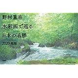 トライエックス 大泉書店 野村重存 水彩画で巡る 日本の名勝 2020年 カレンダー CL-516 壁掛け
