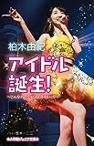 アイドル誕生! :こんなわたしがAKB48に! ? (小学館ジュニア文庫)
