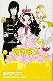 海月姫(14) (KC KISS)
