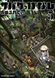 サバゲっぱなし (5) (サンデーGXコミックス)