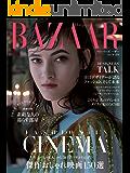 Harper's BAZAAR(ハーパーズ・バザー) 2017年5月号 (2017-03-20) [雑誌]