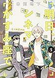 明日、シネマかすみ座で(3) (単行本コミックス)