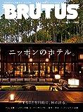 BRUTUS(ブルータス) 2019年12/1号No.905[ニッポンのホテル。]