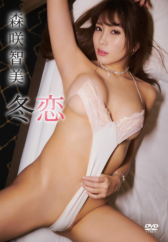 Gカップグラドル 森咲智美 Morisaki Tomomi さん 動画と画像の作品リスト