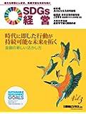 『SDGs経営』 金融×SDGs 時代に即した行動が持続可能な未来を拓く