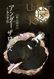 Under the Rose (4) 春の賛歌 (バーズコミックス デラックス)