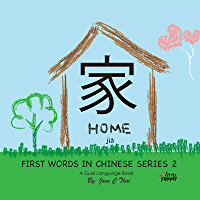 Home: Chinese books for children (Bilingual English and Mandarin Chinese vocabulary with pinyin) Dual-language Edition (First Words in Chinese Book 2) (English Edition)