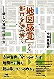 「地図感覚」から都市を読み解く: 新しい地図の読み方