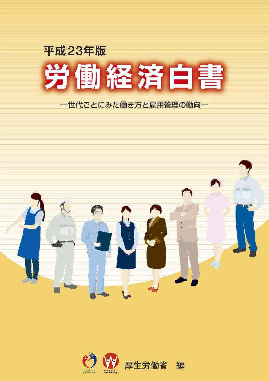 Download Sedaigoto ni mita hatarakikata to koyō kanri no dōkō ebook